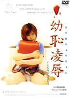 A Record Of A Barely Legal Girl's Reactions To Torture & Rape Mio Onishi Download
