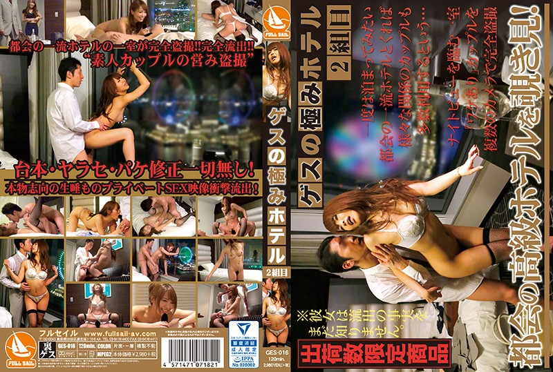 GES-016 The Sleaziest Hotel Ever - Couple #2