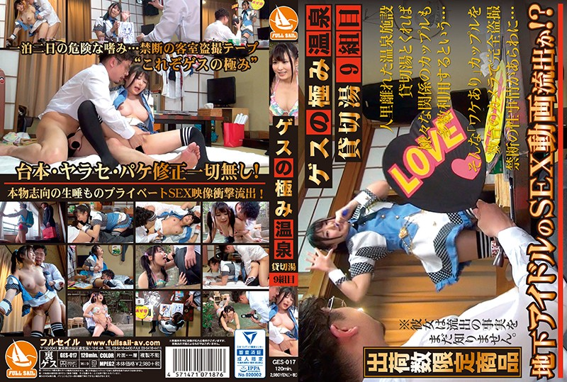 GES-017 The Ultimate In Bad Boy Videos The 9th Couple At A Fully Rented Out Hot Spring
