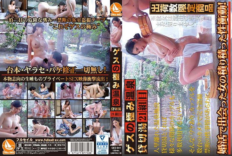 GES-041 The Sleaziest Hot Spring Completely Rented Out Couple No. 21