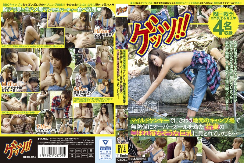 GETS-014 jav actress We Found Ourselves Staring At A Young Wife In Overalls, With Her Big Tits Spilling Out Of Them, At