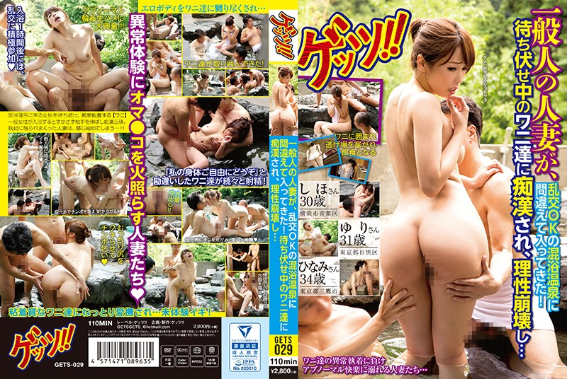 GETS-029  A Regular Married Woman Mistakenly Entered An Orgy Allowed Coed Hot Spring Bath! She Got The