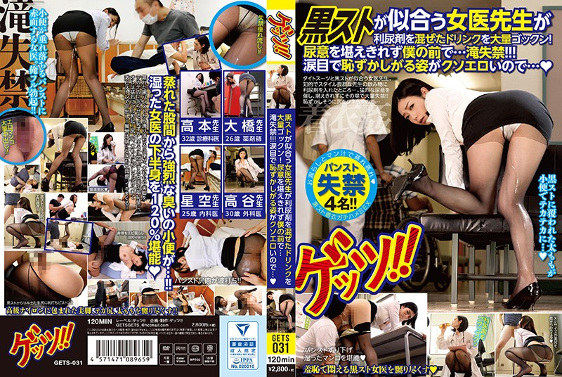 GETS-031 asian porn movies A Female Doctor Who Looks Good In Black Stockings Is Drinking Down Massive Amounts Of Diuretics!