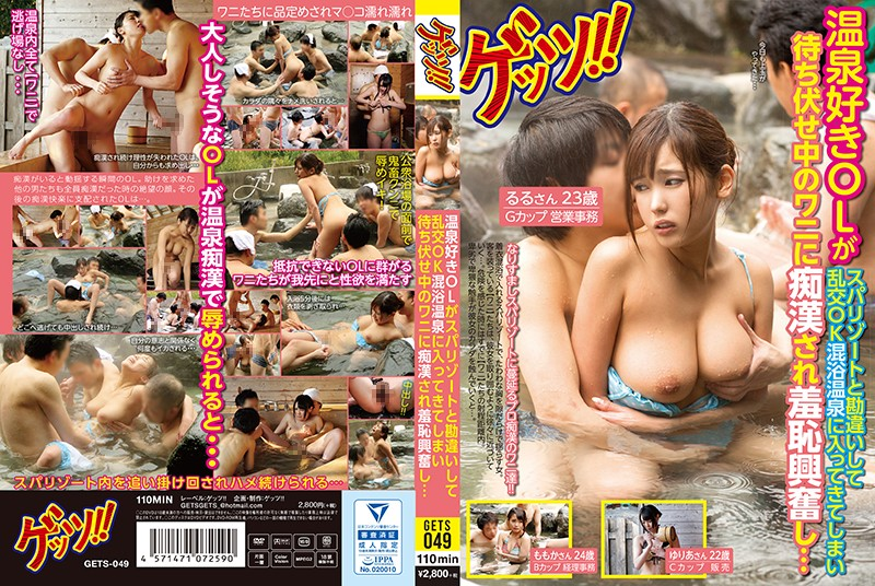 GETS-049 This Hot Springs Loving Office Lady Mistook This Place For A Spa And Entered This Orgy Coed Hot Springs Resort Where These Molester Bastards Were Waiting For Her, And She Began To Get Excited And Horny From The Thrill And Shame...