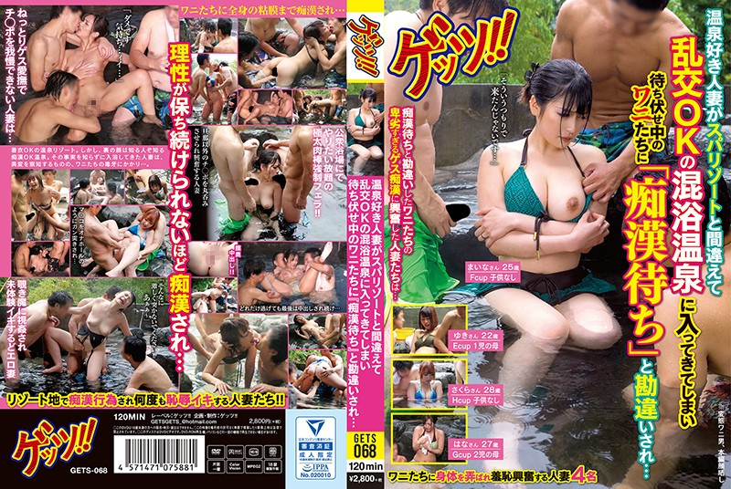 [GETS-068]Spa-Loving Married Woman Mistakenly Goes Into Mixed Bathing Orgy Spa, Falls Prey to M****ters' Ambush
