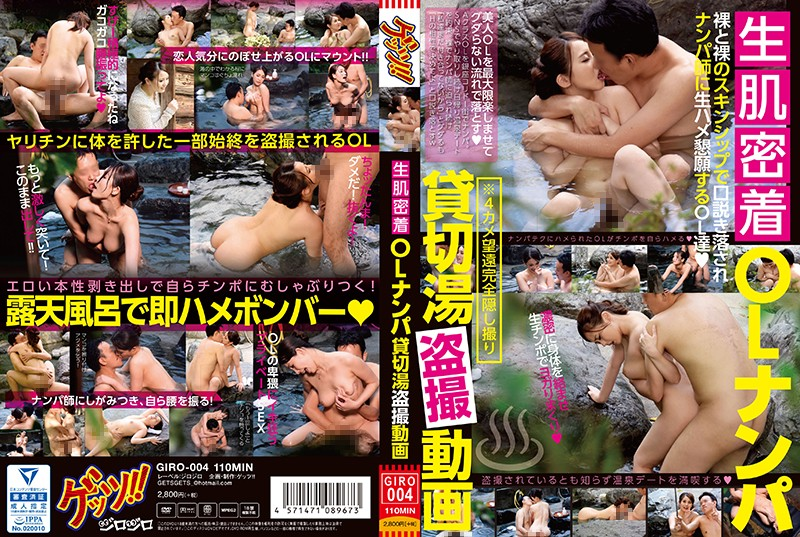 GIRO-004 japanese porn movie Hidden Camera Footage Of Naked And Intimate Office Ladies At A Private Rental Spa