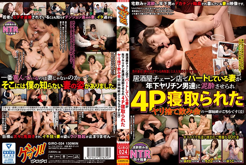 GIRO-024 jav watch My Wife Worked Part-Time At An Izakaya Bar And She Became A Drunk Girl And Got Fucked By The Younger