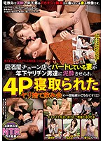 My Wife Worked Part-Time At An Izakaya Bar And She Became A Drunk Girl And Got Fucked By The Younger Guys At Work And Got Pumped And Dumped In A Foursome Drinking Party, And Here's How It All Went Down (Sob) Download