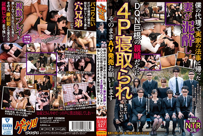 [GIRO-027]My Wife Went In My Place To Attend A Memorial Service At My Family Home, But Then She Became A D***k Girl And Got Fucked Four Ways By My DQN Big Cock Relatives And I Was So Frustrated That I Decided To Sell The Footage As An AV