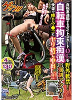 This Office Lady In A Tight Skirt Was Commuting To Work On A Bicycle, And We Lightly Confined Her Outside! The Bicycle Tied Up Molester Was Forcing Her To Cum!! And When Her Pussy Began To Throb With Pleasure They Creampie Fucked Her And Left Her!! 下載