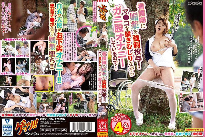GIRO-034 I Gave An Aphrodisiac To A Nurse! She Was Fervently Masturbating With Her Legs Spread Open So...