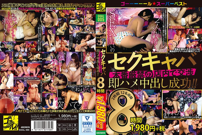 GOAL-005 The Sexual Cabaret Club Negotiating For Sex At A Club That Doesn't Allow It We Succeeded In Getting Quickie Creampie Sex!! 8 Hours