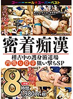 A Hard And Tight Molester A Dojo For Learning Self-Protection Techniques A Special Program Targeting Shy Girls 8 Hours Download