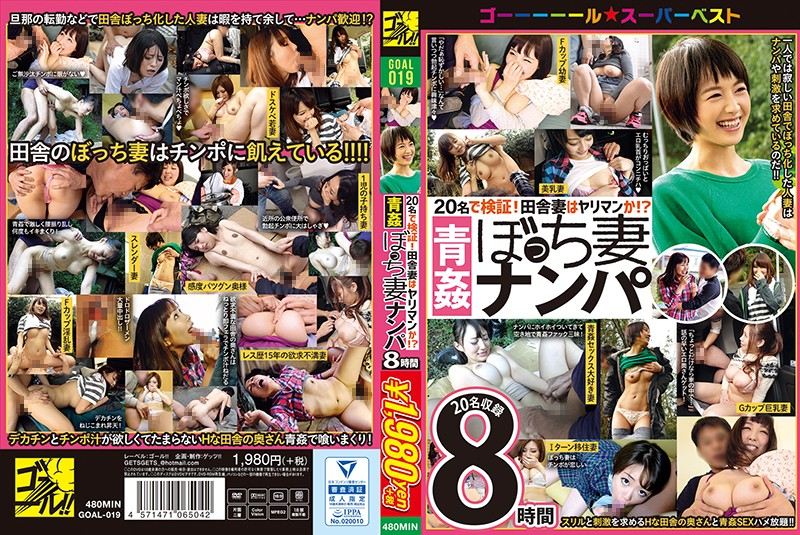 GOAL-019 Testing 20 Women! Are Country Wives Slutty!? Picking Up Lonely Wives For Some Outdoor
