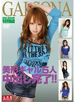 GALSONA Special Compilation Download