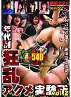 Furious Orgasm Explosion 32 Download