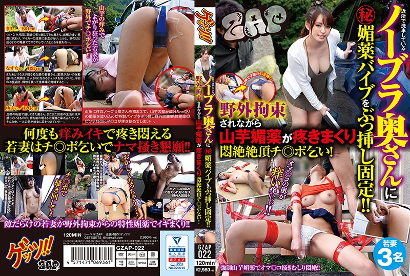 GZAP-022 jav sex This Horny Housewife From The Neighborhood Is Washing Her Car Without Her Bra On, So I Soaked This