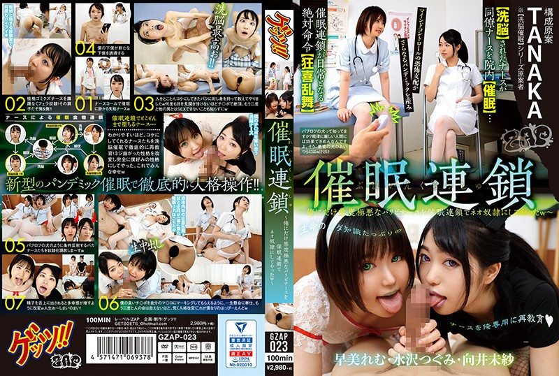 GZAP-023 javgo Remu Hayami Misa Mukai Brain Crush: H*******m Event: I Made This Horrendous Party-loving Nurse Into My Very Own Obedient