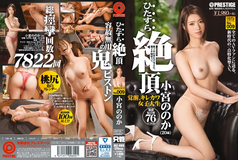 Always In Orgasm Nonoka Komiya The Always Series No. 009