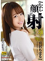 Continuous Cum Face Pleasure Chiharu Miyazawa The Continuous Series No. 018 Download