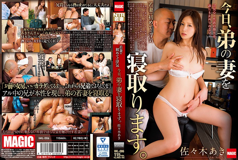 IML-006 A Young Wife Commits Infidelity For The First Time Today, I'm Going To Fuck My Little Brother's Wife Aki Sasaki