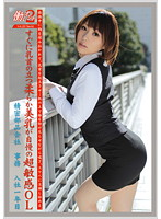 Working Woman 2 vol. 23 Download