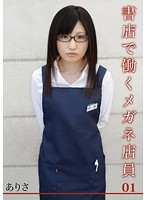 The four-eyed girl working in the bookshop Arisa 01 下載