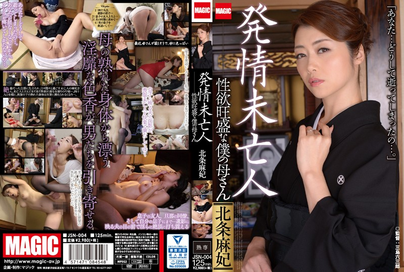 JSN-004 free jav Horny Widow My Mother's Insatiable Desire Maki Hojo