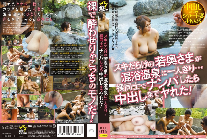 KIL-015 jav online Hot Young Wife By Herself in Mixed Onsen… Picking Up Girls Naked and Giving Them Creampies!