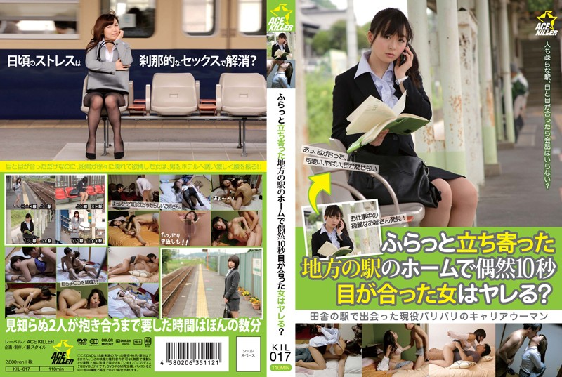 KIL-017 Fucking a Girl After Your Eyes Meet For Ten Seconds At The Station?