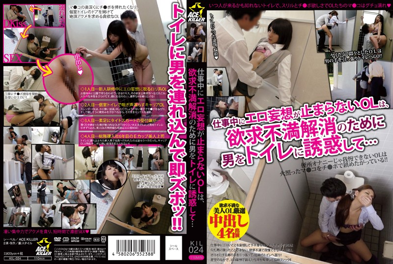 KIL-024 The Office Lady Who Can't Stop Daydreaming About Sex Seduces Men In The Toilets To Satisfy Her Needs...