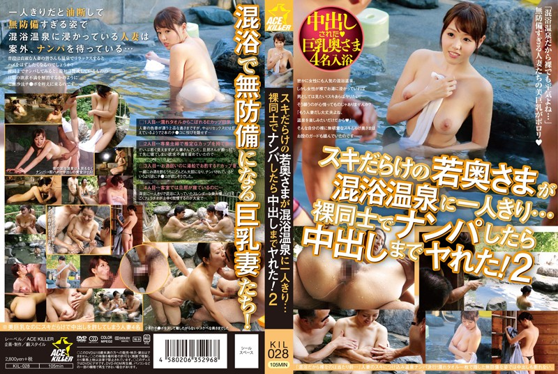 KIL-028 Hot Young Wife By Herself in Mixed Onsen... Picking Up Girls Naked and Giving Them Creampies! 2