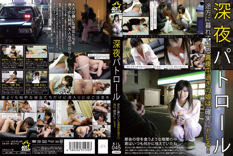 KIL-045 jav 1080 Late Night Patrol: Girls Who Are At a Loss Late at Night Will Definitely Do It
