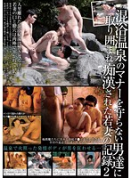 Record Of A Young Wife Getting Surrounded And Molested At A Mixed Hot Spring 2 Download