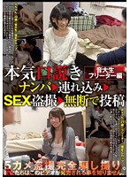 Real Seduction. Music Students And Part-Time Workers Volume. Picking Them Up, Taking Them Somewhere Private, Secretly Filming The Sex And Posting The Videos Without Their Permission Download