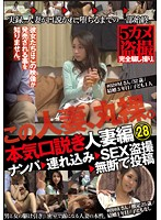 Real Seduction The Married Woman Edition 28 We Go Picking Up Girls, Take Them To The Hotel, And Secretly Film Peeping Videos While Having Sex, And Release Them As Posting Videos Without Permission 下載