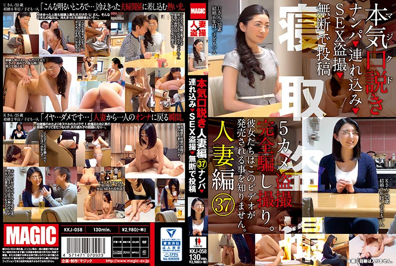 KKJ-058 Serious Seductions Married Woman Edition 37 Picking Up Girls Taking Them Home Peeping Sex