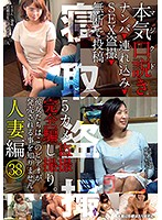 Serious Seduction Married Woman Edition 38 We Went Out Picking Up Girls, Brought Them Home, And Secretly Filmed Peeping Sex Videos, And Then We Were Posting Them Online Without Permission 下載
