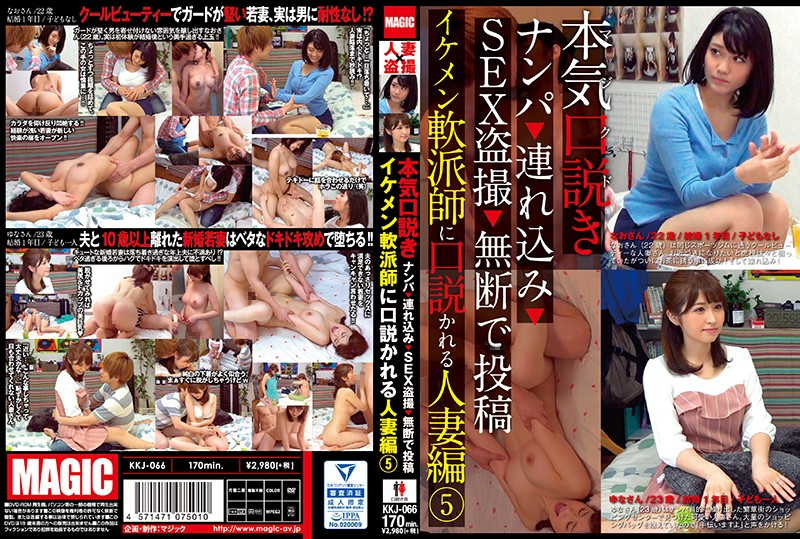 KKJ-066 Serious Seductions A Married Woman Gets Seduced By A Handsome Pickup Artist 5 Picking Up Girls, Take Them Home, Film Peeping Sex Videos, Posting Videos Without Permission