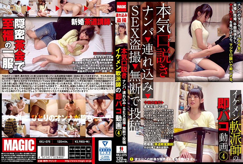 KKJ-075 Real Game Pickup - Bring Home - Hidden Sex Cam - Submit Video Without Asking Handsome Pickup Artist's Quick Fuck Video 4