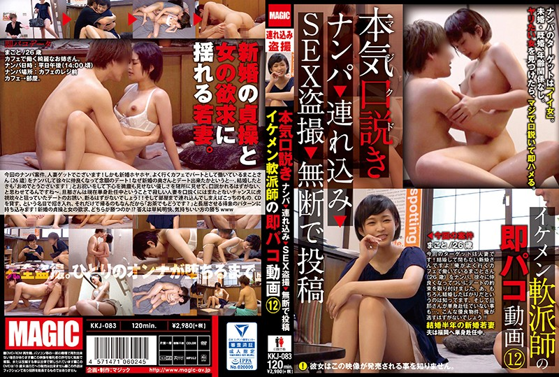 KKJ-083 Real Game Pickup - Bring Home - Hidden Sex Cam - Submit Video Without Asking Handsome Pickup Artist's Quick Fuck Video 12