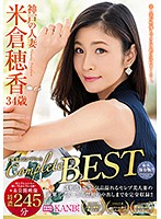 Honoka Yonekura Totally Complete Best Hits Collection A Video Masterpiece Featuring Rare Clips You'll Never Ever Find Again!! + Previously Unreleased Videos For A Totally Deep And Rich 245 Minutes Download