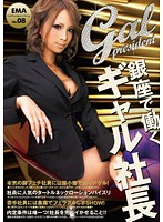 Ginza Working Girl Gal President No. 08 EMA Download