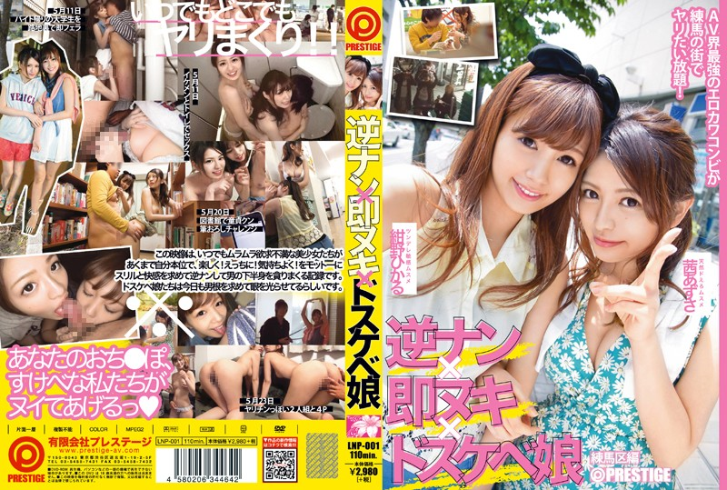 LNP-001 Studio Prestige Reverse Pick Up, Sudden Fucking, and Super Horny Girls! Nerima Edition