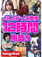 [For Streaming Editions] A Remote Controlled Vibrator Stroll With A JK 12 Hours Of Nasty Fun 下載