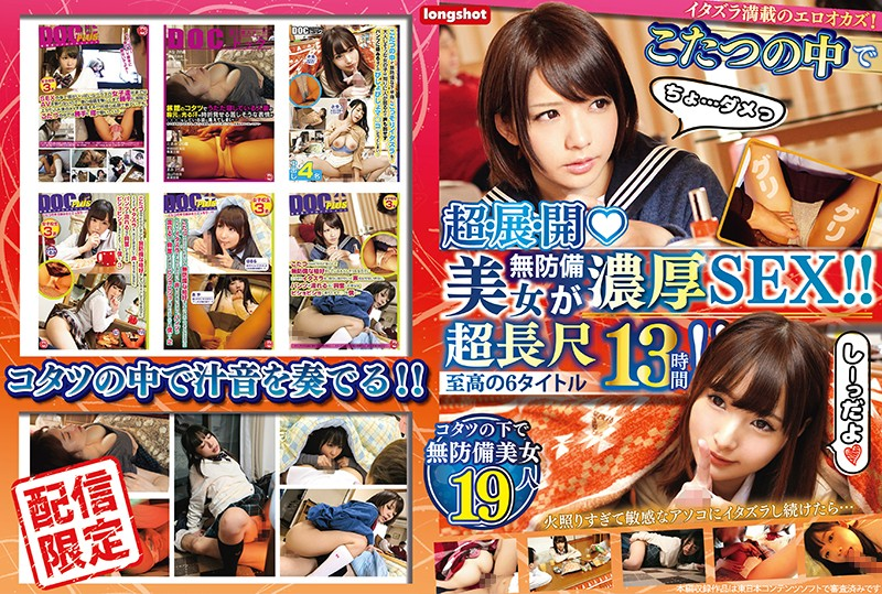 LONG-020 jav hd (For Streaming Editions) A Super Turn Of Events Underneath The Foot Warmer A Beautiful Girl Has Her
