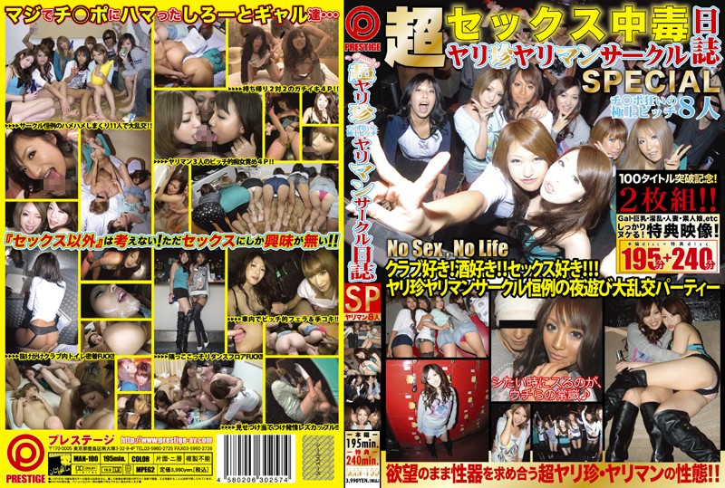MAN-100 free jav Diary of Sex Maniacs and Nympho Club Special