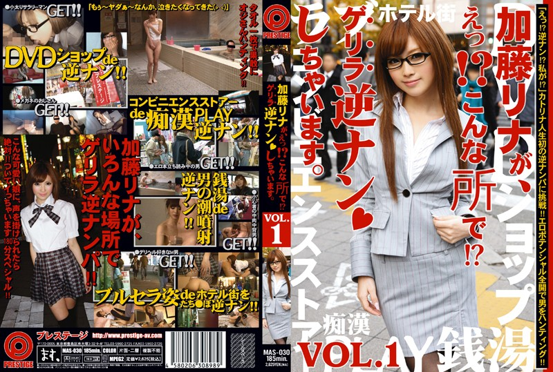 Rina Kato Picks up Random Guys for a Little Kinky Fun vol. 1