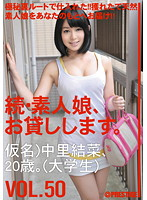 Amateur girl rental again vol. 50 下載