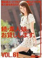Amateur girl rental again vol. 61 下載